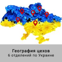 Расположение цехов по производству насосов в Украине. Иллюстрация