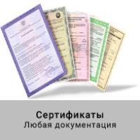 Сертификаты на промышленные насосы. Иллюстрация
